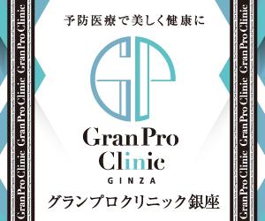 グランプロクリニック銀座
